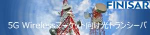 5G Wirelessマーケット向け光トランシーバ